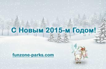 С Новым 2015-м Годом! Строим Веревочные Парки вместе